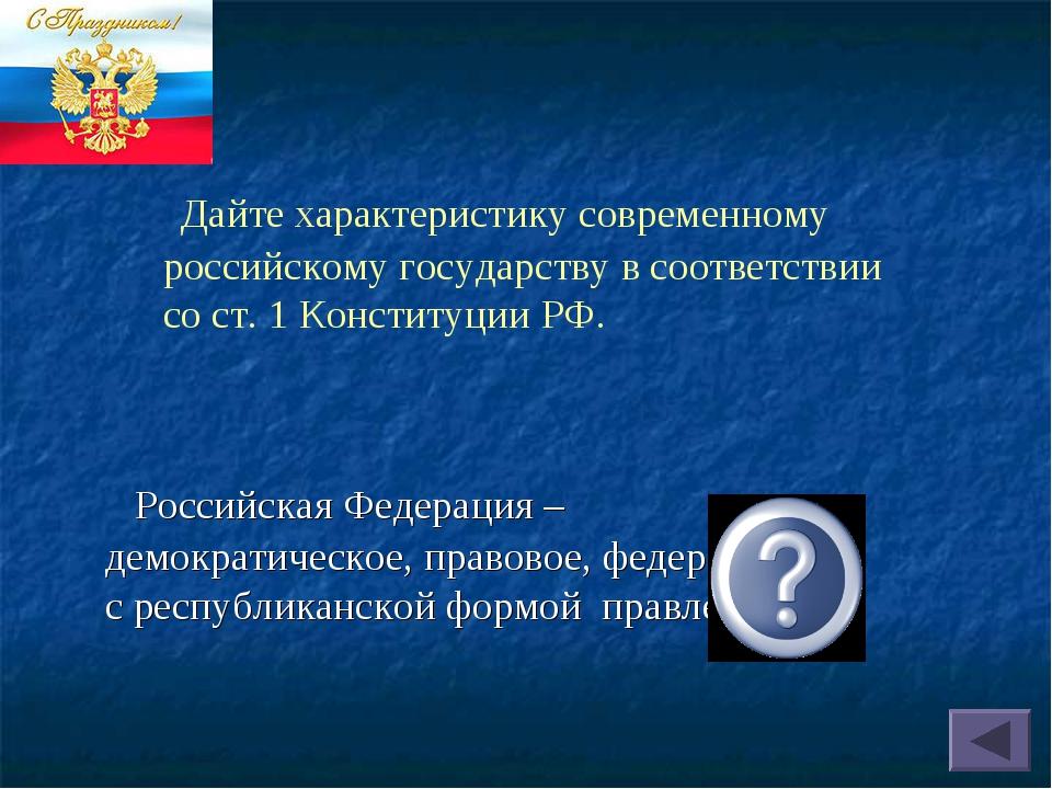 Дайте характеристику современному российскому государству в соответствии со...