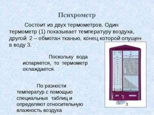 Психрометр Состоит из двух термометров. Один термометр (1) показывает темпера