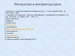 Литература и интернетресурсы 1. Волков В.А. Поурочные разработки по физике:8