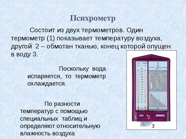 Психрометр Состоит из двух термометров. Один термометр (1) показывает темпера...