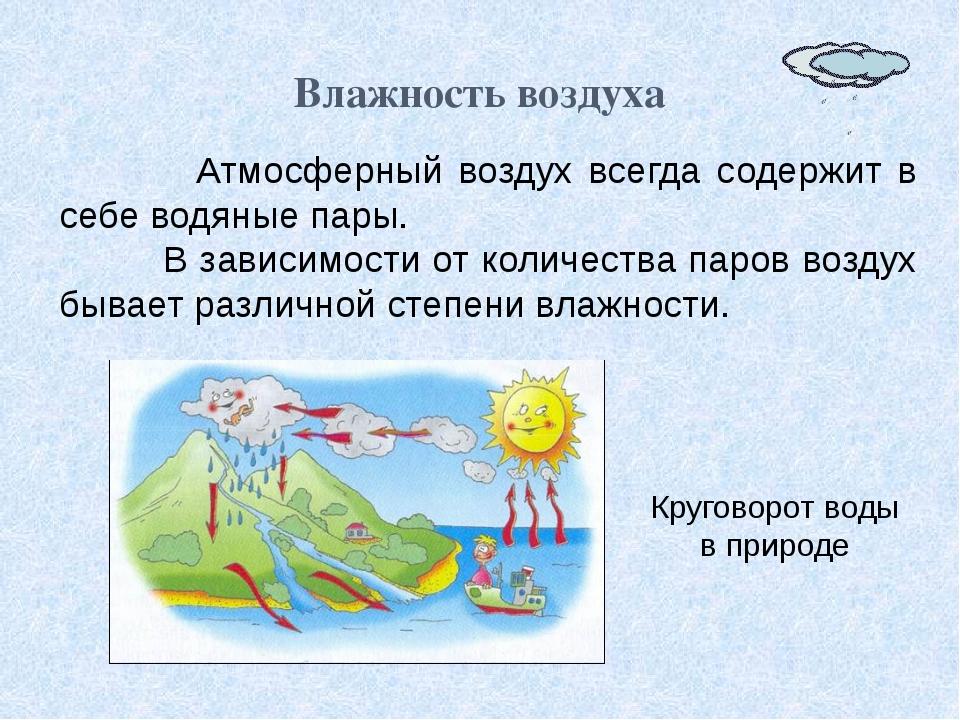 Влажность воздуха Атмосферный воздух всегда содержит в себе водяные пары. В з...