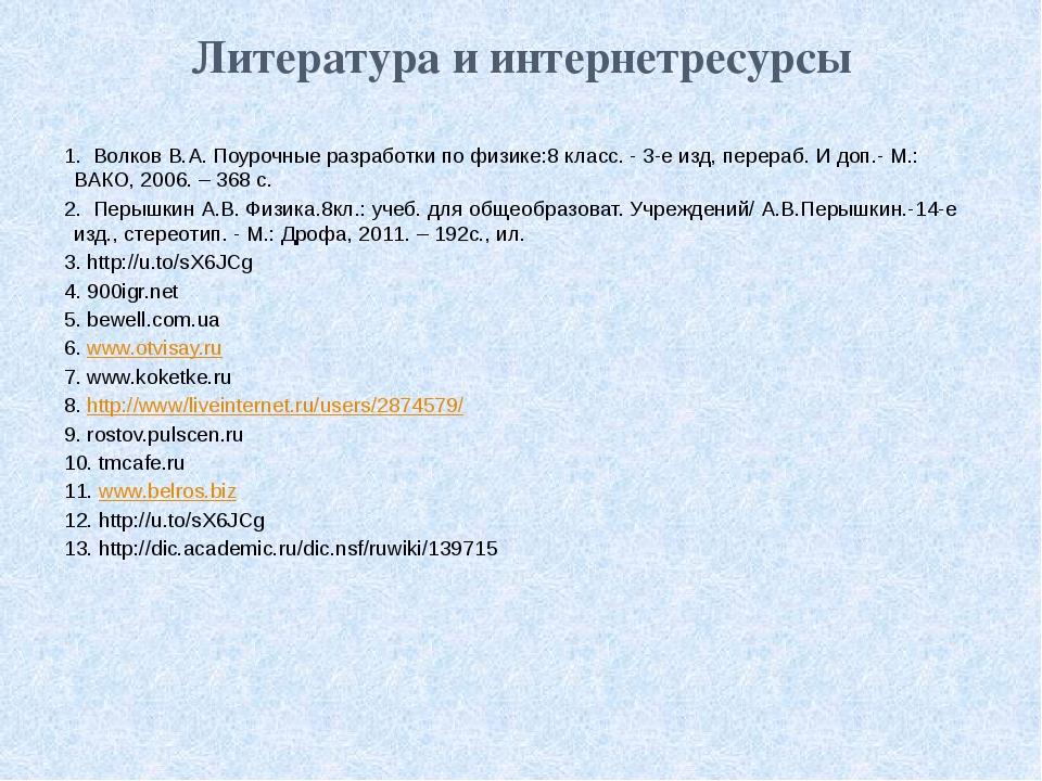 Литература и интернетресурсы 1. Волков В.А. Поурочные разработки по физике:8...
