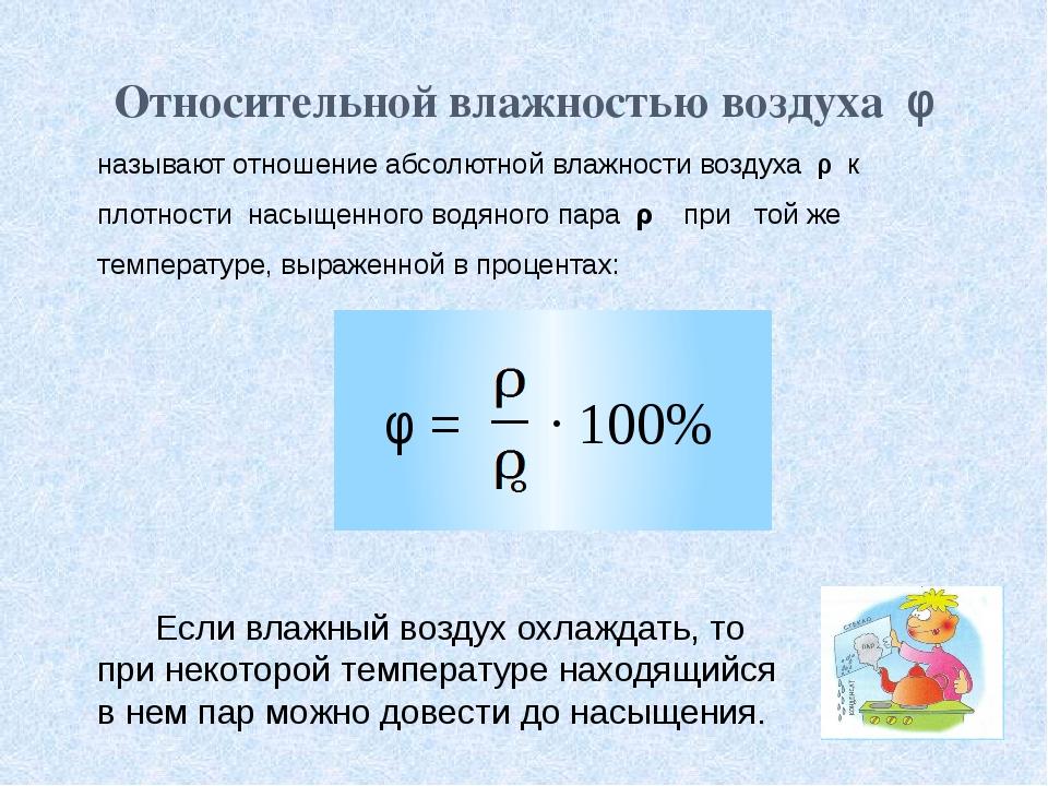 φ = · 100% Относительной влажностью воздуха φ называют отношение абсолютной...