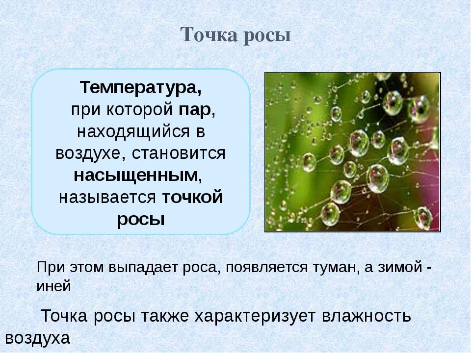 Точка росы Точка росы также характеризует влажность воздуха Температура, при...