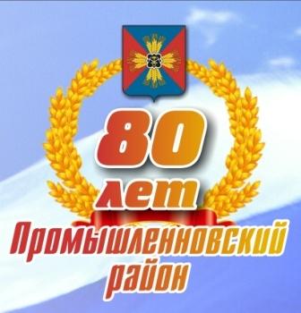 http://adm-promishl-rn.ru/80-years/%D0%B1%D0%B0%D0%BD%D0%BD%D0%B5%D1%80%206000%D1%853000_v2.jpg