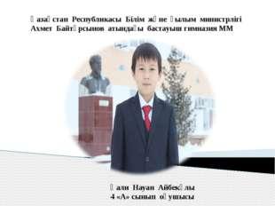 Қали Науан Айбекұлы 4 «А» сынып оқушысы Қазақстан Республикасы Білім және ғыл