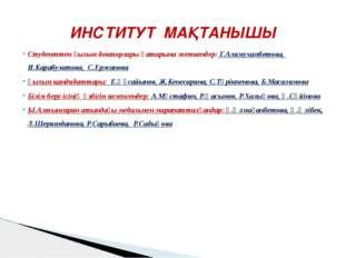 Студенттен ғылым докторлары қатарына жеткендер: Г.Алимухамбетова, И.Карабулат