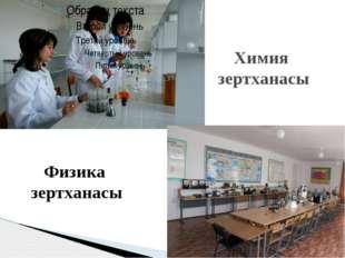 Химия зертханасы Физика зертханасы