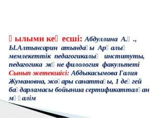Ғылыми кеңесші: Абдуллина А.Ә., Ы.Алтынсарин атындағы Арқалық мемлекеттік пе