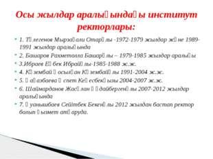 1. Төлегенов Мырзағали Отарұлы -1972-1979 жылдар және 1989-1991 жылдар аралығ