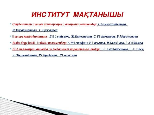Студенттен ғылым докторлары қатарына жеткендер: Г.Алимухамбетова, И.Карабулат...