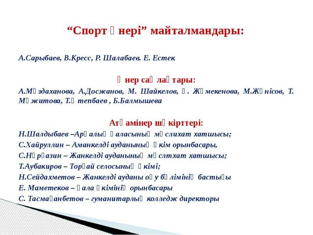 А.Сарыбаев, В.Кресс, Р. Шалабаев. Е. Естек Өнер саңлақтары: А.Мұздаханова, А....