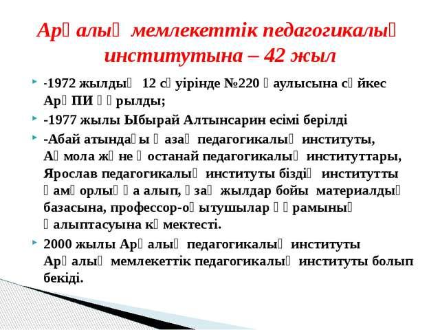 -1972 жылдың 12 сәуірінде №220 қаулысына сәйкес АрқПИ құрылды; -1977 жылы Ыбы...