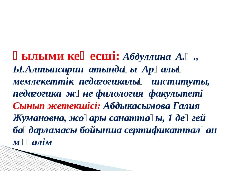 Ғылыми кеңесші: Абдуллина А.Ә., Ы.Алтынсарин атындағы Арқалық мемлекеттік пе...