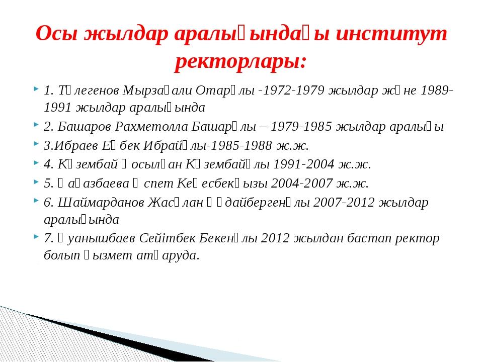 1. Төлегенов Мырзағали Отарұлы -1972-1979 жылдар және 1989-1991 жылдар аралығ...
