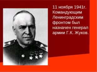 11 ноября 1941г. Командующим Ленинградским фронтом был назначен генерал армии