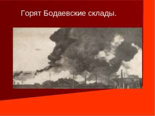 Горят Бодаевские склады.