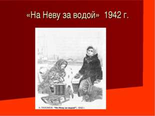 «На Неву за водой» 1942 г.