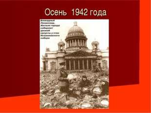 Осень 1942 года