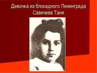 Девочка из блокадного Ленинграда Савичева Таня