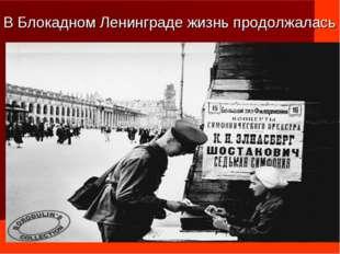 В Блокадном Ленинграде жизнь продолжалась