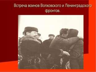 Встреча воинов Волховского и Ленинградского фронтов.