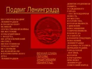Подвиг Ленинграда БЕССМЕРТЕН ПОДВИГ ЛЕНИНГРАДЦЕВ В ГРОЗНУЮ ПОРУ ВЕЛИКОЙ ОТЕЧЕ
