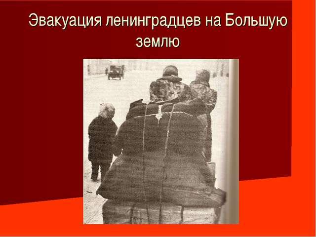 Эвакуация ленинградцев на Большую землю