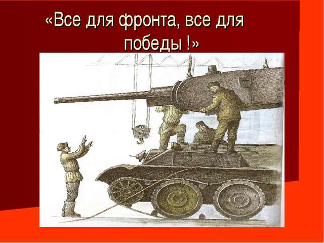 «Все для фронта, все для победы !»