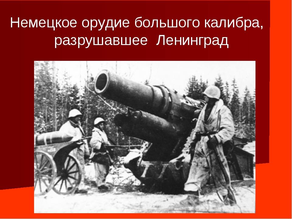 Немецкое орудие большого калибра, разрушавшее Ленинград