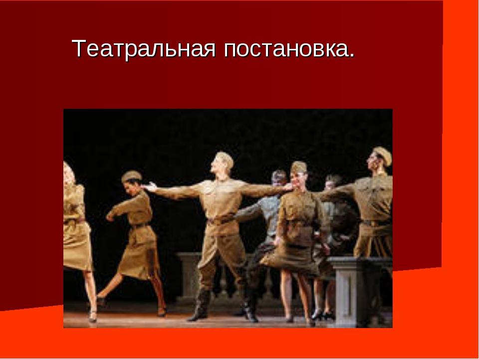 Театральная постановка.
