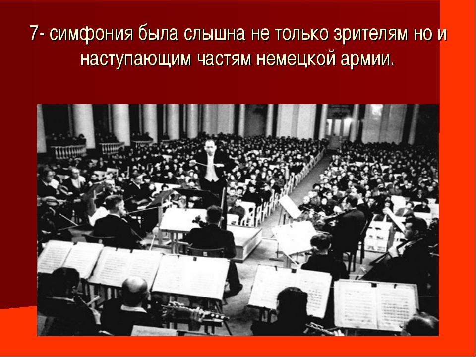 7- симфония была слышна не только зрителям но и наступающим частям немецкой а...