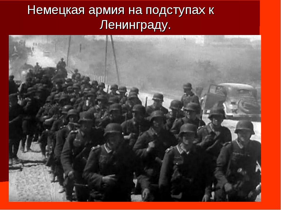 Немецкая армия на подступах к Ленинграду.