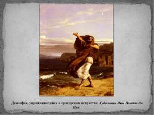 Демосфен, упражняющийся в ораторском искусстве. Художник Жан Леконт дю Нуи.