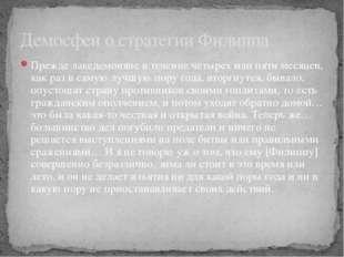 Демосфен о стратегии Филиппа Прежде лакедемоняне в течение четырех или пяти м