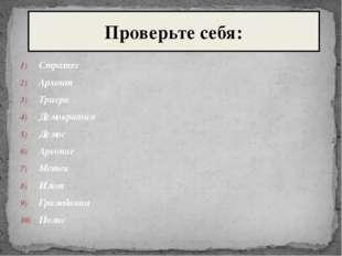 Стратег Архонт Триера  Демократия Демос Ареопаг Метек Илот Гражданин