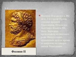 Македонский царь Филипп II родился в 382 до н. э. в городе Пелла, столице дре