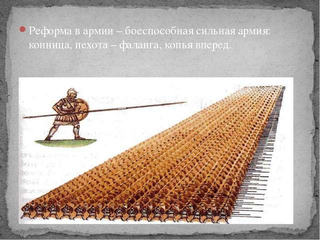 Реформа в армии – боеспособная сильная армия: конница, пехота – фаланга, копь...