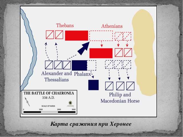 Карта сражения при Херонее