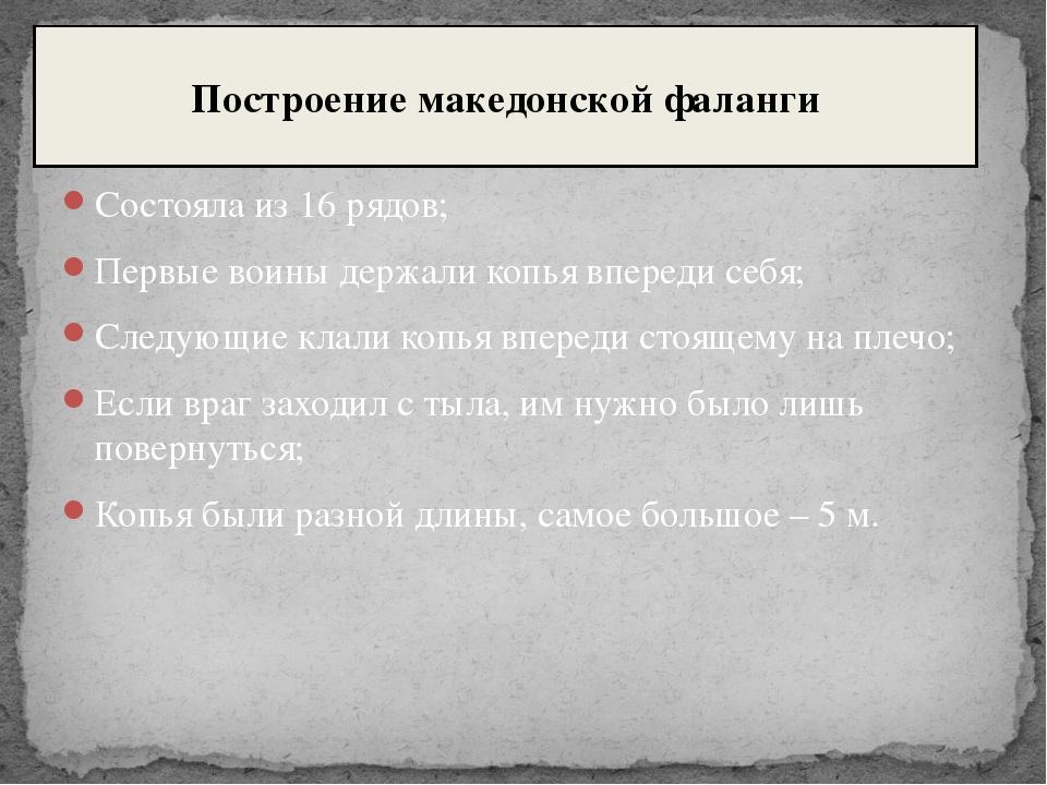 Состояла из 16 рядов; Первые воины держали копья впереди себя; Следующие клал...
