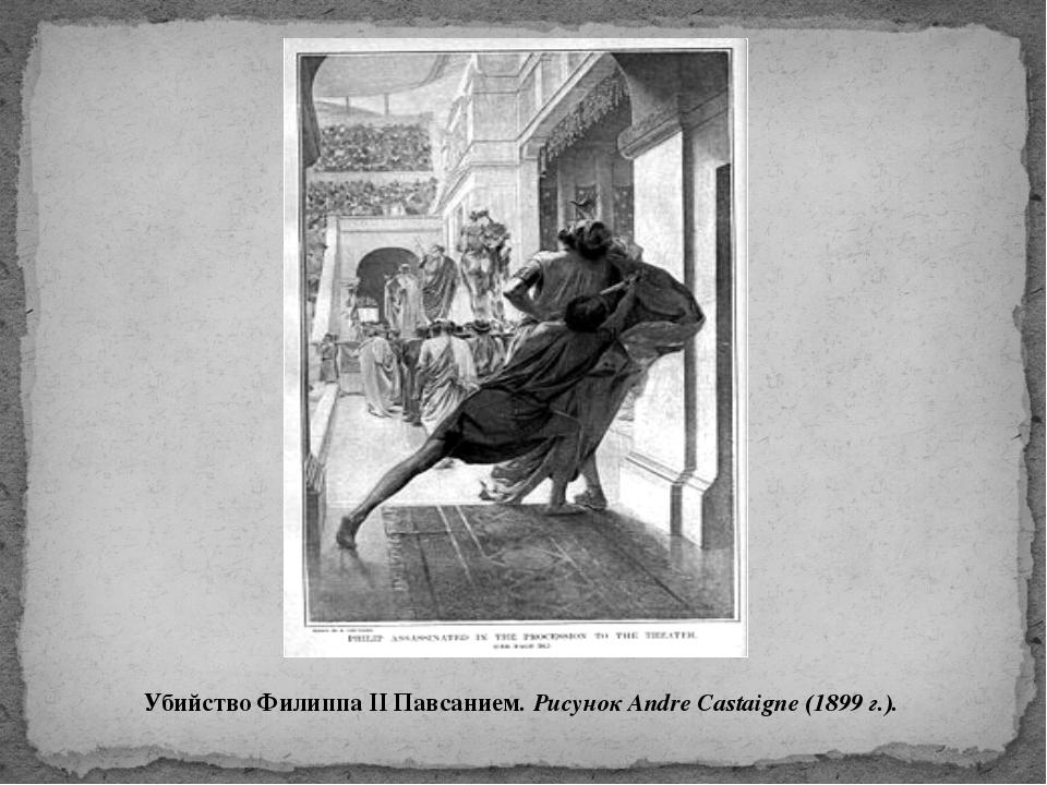 Убийство Филиппа II Павсанием. Рисунок Andre Castaigne (1899 г.).