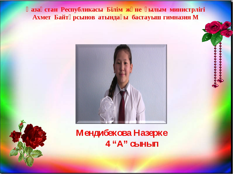 """Мендибекова Назерке 4 """"А"""" сынып Қазақстан Республикасы Білім және ғылым мини..."""
