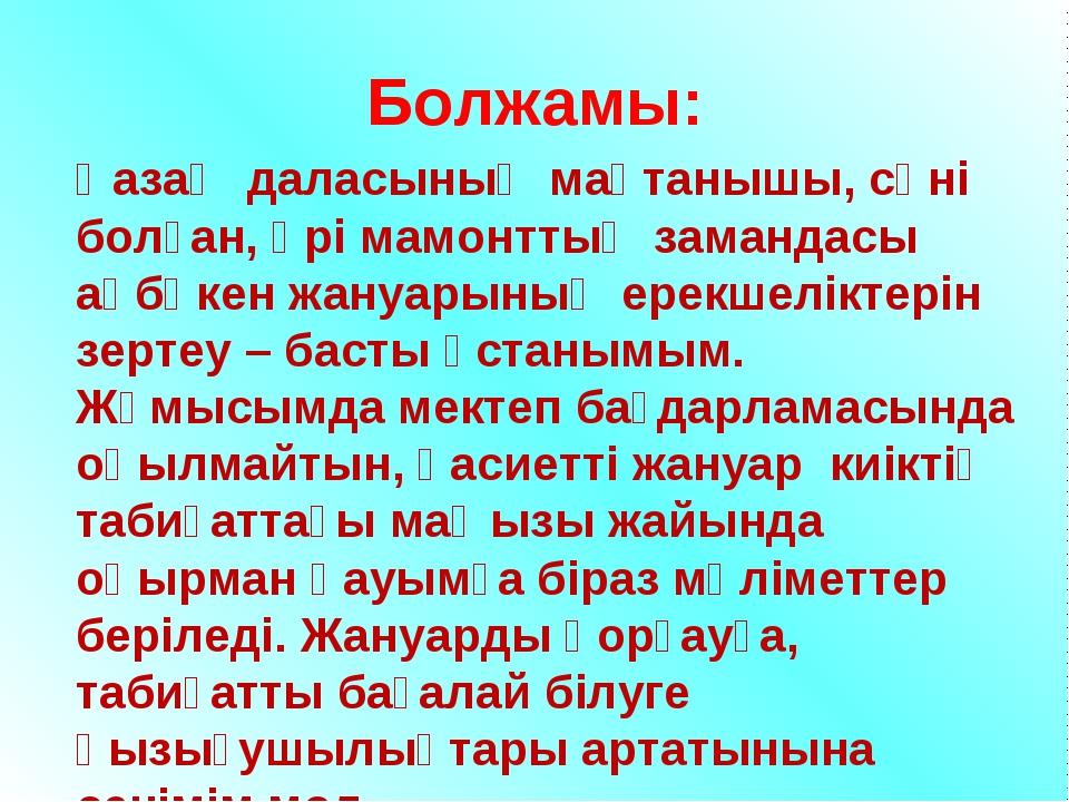 Болжамы: Қазақ даласының мақтанышы, сәні болған, әрі мамонттың замандасы ақбө...