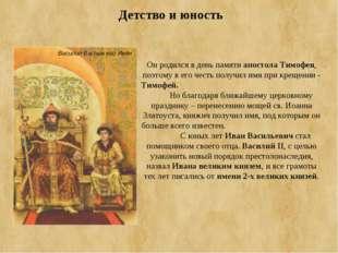 Детство и юность Он родился в день памяти апостола Тимофея, поэтому в его чес