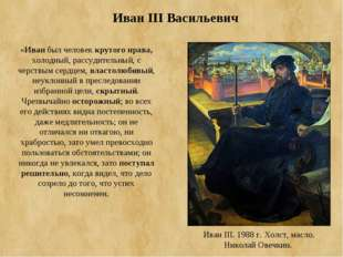 «Иван был человек крутого нрава, холодный, рассудительный, с черствым сердцем