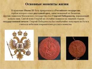 Основные моменты жизни В правление Ивана III Русь превратилась в Российское г