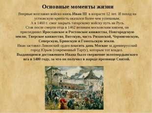 Впервые возглавил войско князь Иван III в возрасте 12 лет. И поход на устюжск