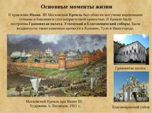 В правление Ивана III Московский Кремльбыл обнесен могучими кирпичными стен