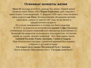 Основные моменты жизни . Иван III государь всея Руси, дважды был женат. Перво