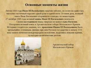 Летом 1503 годаИван III Васильевичсерьёзно заболел, он ослеп на один глаз;